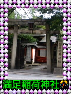 《妙伝寺》&《満足稲荷神社》(」゜□゜)」