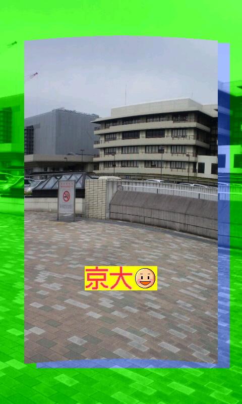 京大ですわ〜o(^-^)o