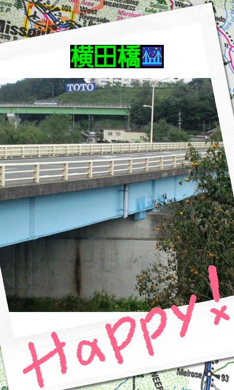 横田橋ですよ〜o(^-^)o