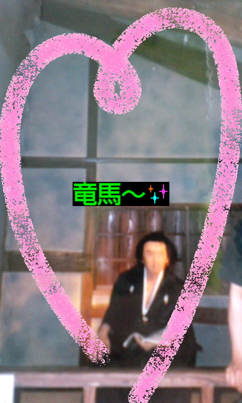 竜馬のろう人形だな〜(^з^)-☆Chu!!