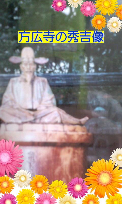 方広寺&豊国神社〜( ̄○ ̄;)