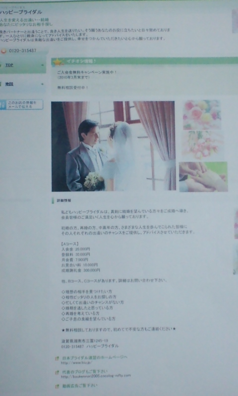 ついにホームページ完成ですよ〜!(b^ー°)