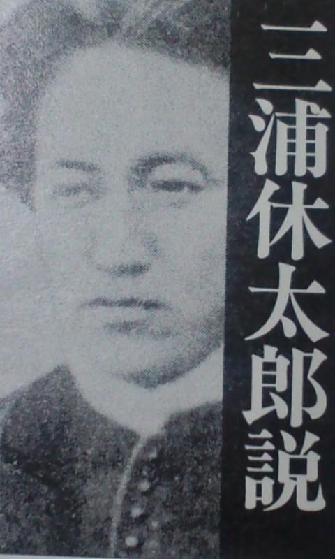 竜馬暗殺【三浦休太郎説】(≧ヘ≦)