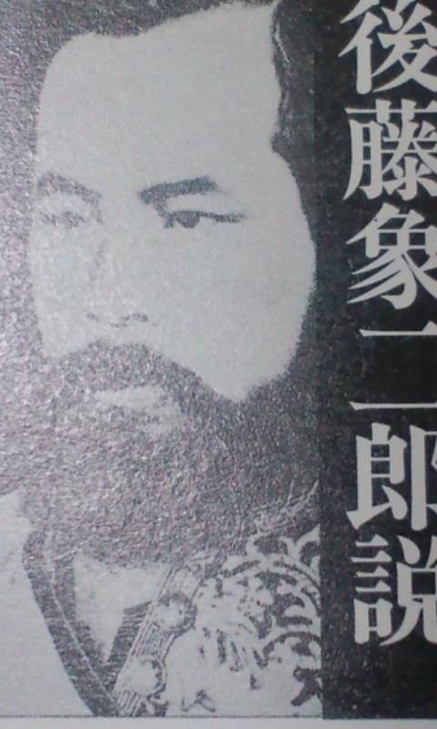 竜馬暗殺【後藤象二郎説】(-_-#)