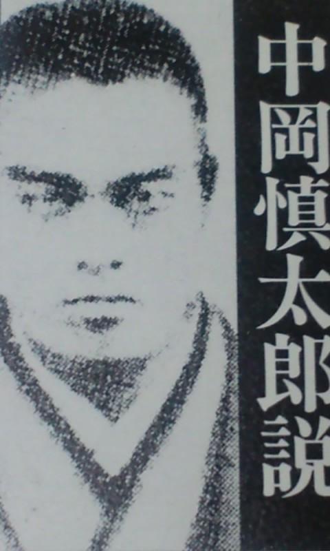 竜馬暗殺【中岡慎太郎説】(`ε´)