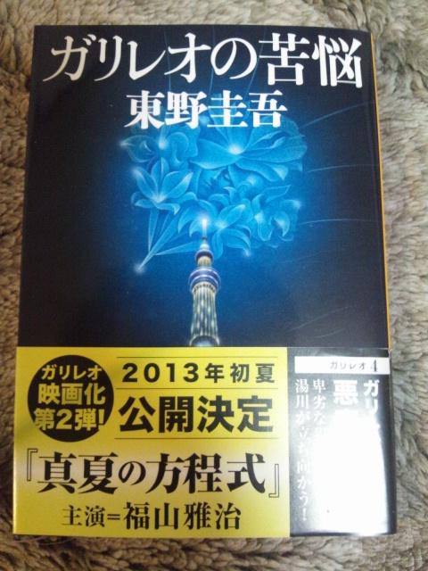 最近は小説ばかり読んでるな〜(*^▽^)/★*☆♪