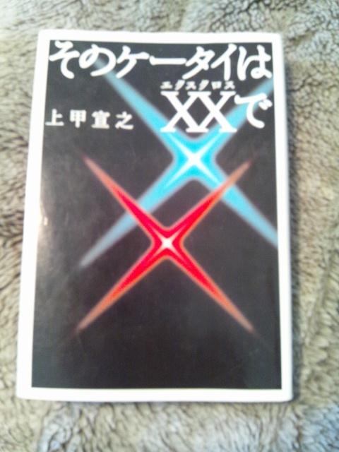 《そのケータイはXX(エクスクロス)で》(o^−^o)
