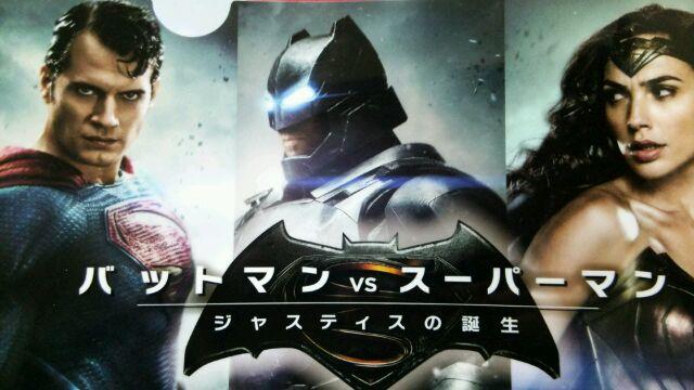 《バットマンvsスーパーマンジャスティスの誕生》O(≧∇≦)O